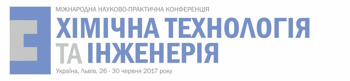 Опубліковано програму конференції