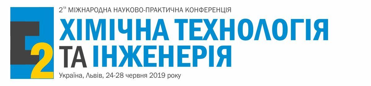 2-гу Міжнародну науково-практичну конференцію «Хімічна технологія та інженерія» буде проведено у 2019 році