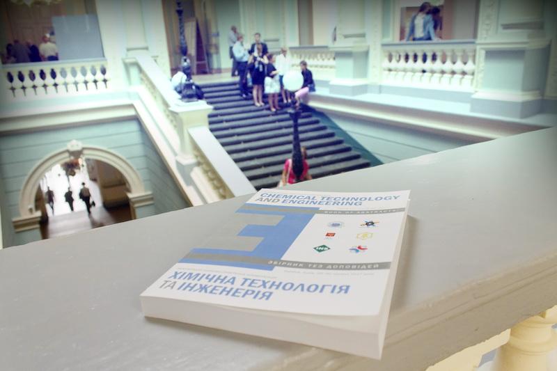 Опубліковано збірник тез доповідей конференції